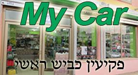 mycar2